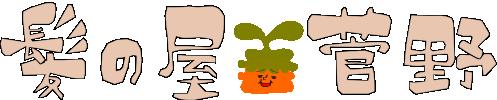 西条市・新居浜市の手作りヘアサロン・髪の屋 菅野