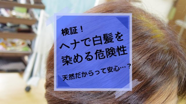 ヘナで白髪を染めるのは危険?