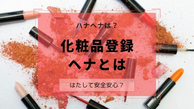 化粧品登録のヘナとは?安心安全?