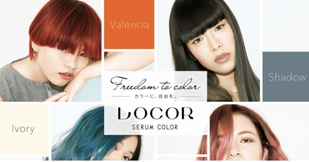 塩基性カラー